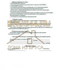 договор на строительство фундамента 2